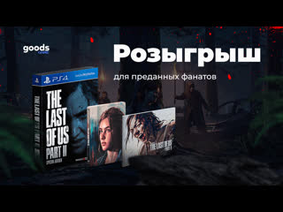 Итоги розыгрыша The Last of Us 2 Special Edition от goods game