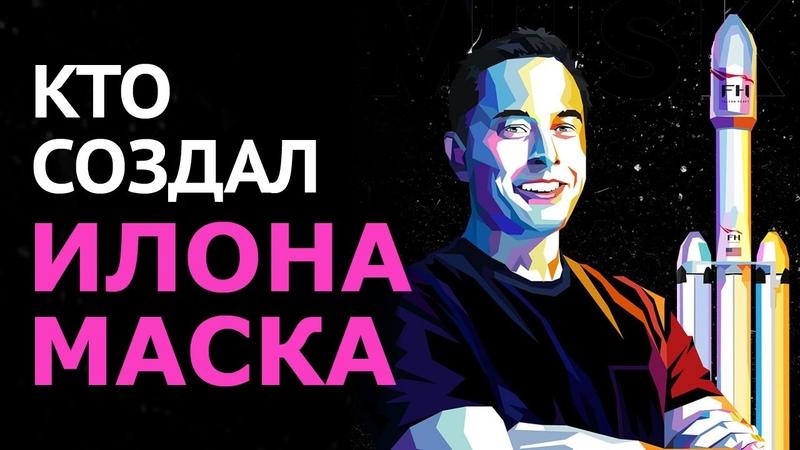 Шоу космических масштабов Главная тайна Илона Маска