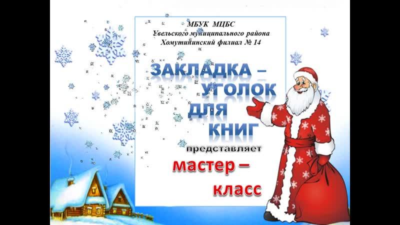 закладка уголок Дед Мороз