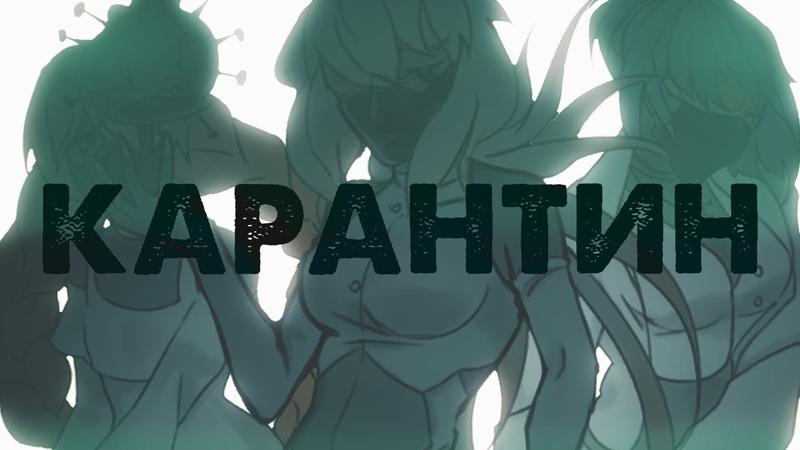 【Lolita Shiko CD_Rusya M1NT0】Карантин (Shaman king Opening Parody)【Russian UTAU Cover】