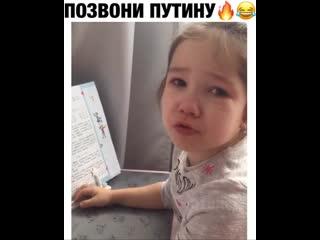 Мама, позвони Путину!