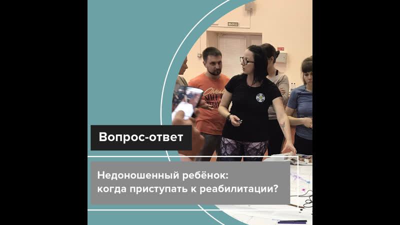 МАМР Алина Войчеховская Недоношенный ребёнок когда приступать к реабилитации