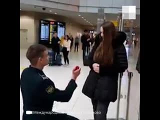 Парень сделал предложение девушке по громкой связи в аэропорту