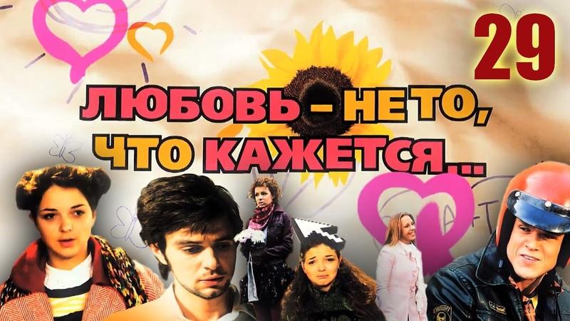 Любовь не то что кажется 29 серия 2009