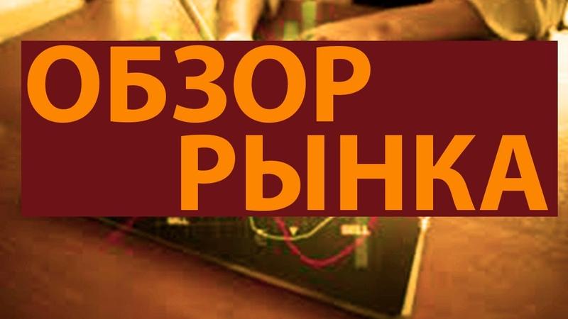 Аналитика рынка мажоров 06 07 2020