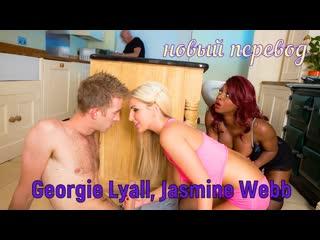 Georgie Lyall, Jasmine Webb (русские титры big tits, anal, brazzers, sex, porno,milf инцест мамка озвучка перевод на русском)