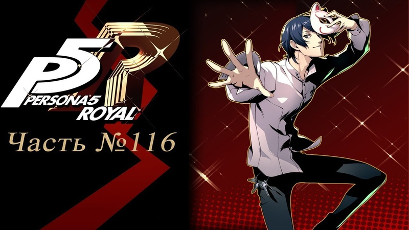 Persona 5 The Royal Часть №116 Yusuke 10 Sojiro 6