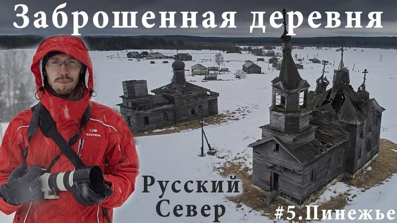 Заброшенная деревня где нет дорог Русский Север Пинега Пешком по льду в заброшенные церкви