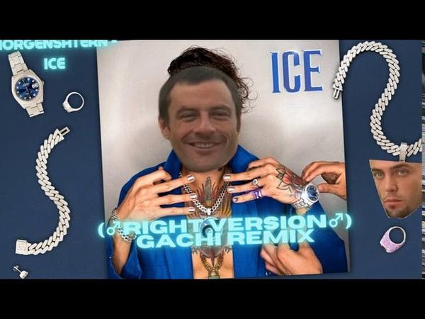 MORGENSHTERN ICE ♂right version♂ Gachi Remix
