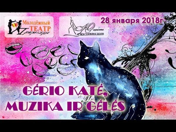 Спектакль Gėrio katė, Muzika ir Gėlės - молодёжный театр Премьера
