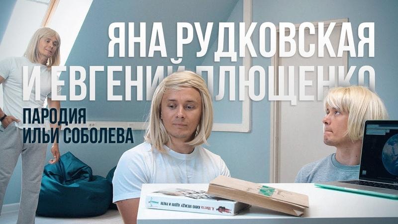 Яна Рудковская и Евгений Плющенко сняли ролик. Пародия Ильи Соболева .