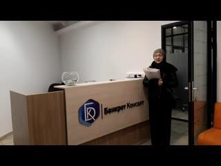 Видео отзыв о кампании Банкрот Консалт