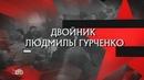 КРИМИНАЛЬНЫЕ ХРОНИКИ: - Следствие вели..., 11 сезон: 24 серия: - Двойник Людмилы Гурченко, 2016 год, (16).