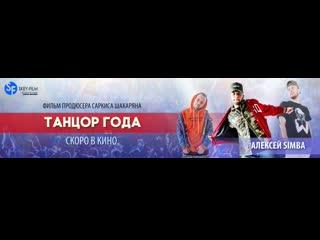 """Официальный трейлер фильма """"ТАНЦОР ГОДА"""""""