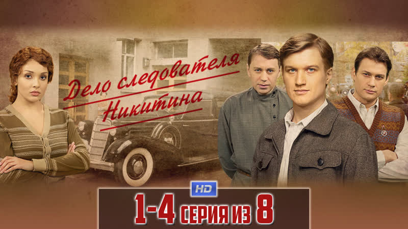 Дело следователя Никитина 2012 детектив драма 1 4 серии из 8 HD