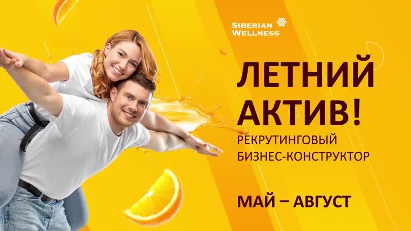 Летний актив Бизнес конструктор Siberian Wellness