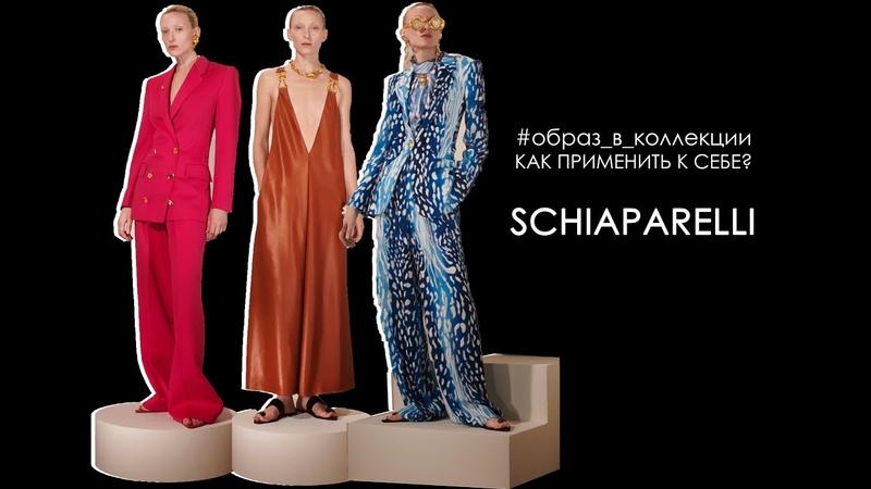 Образ в коллекции Schiaparelli Как применить к себе
