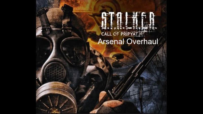 S T A L K E R Call of Pripyat Arsenal Overhaul 2016