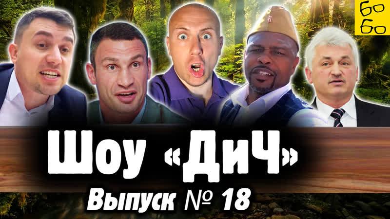 Конфуз Кличко, депутат Бондаренко в драке, пилотка Роя Джонса и рычаг мозга от Елисеева Шоу ДиЧ