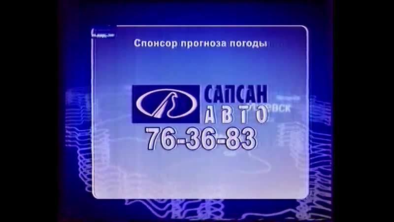 Анонс Наша секретная жизнь погода заставка ТНТ ТВС Ижевск 26 09 2003