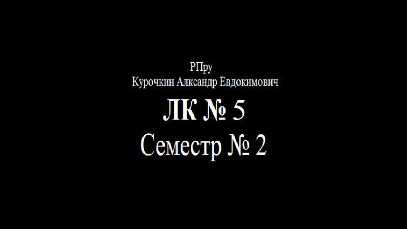 2ой сем ЛК5