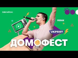 МегаФон_Домофест_Feduk