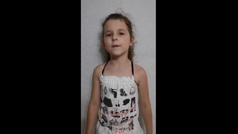 Серикова Анжела 6 лет