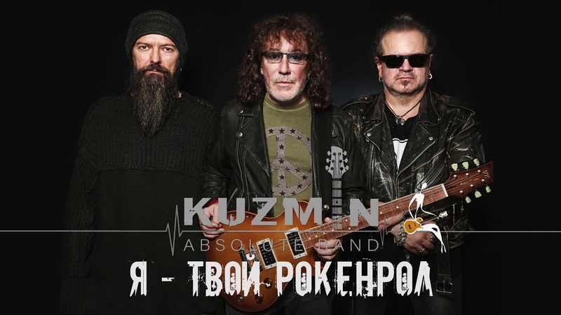 Kuzmin Absolute Band Я твой рокенрол Кузьмин Абсолют Бэнд Альбом 2020