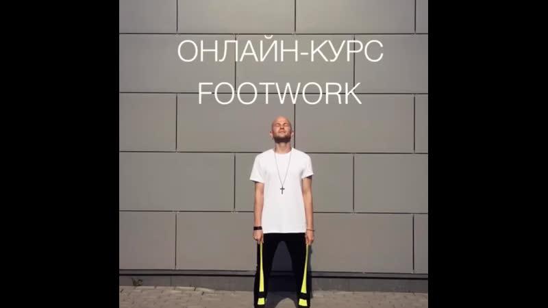 Анонс интесива по работе ног