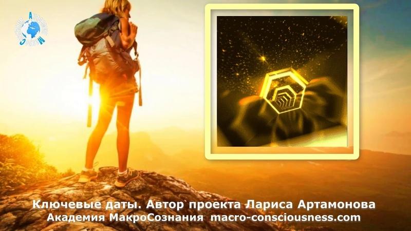 4 4 Могущество Человека Легенды Вселенной Ключевые даты Земли