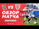 «Реал Сосьедад» – «Атлетик». Обзор матча 07.04.2021
