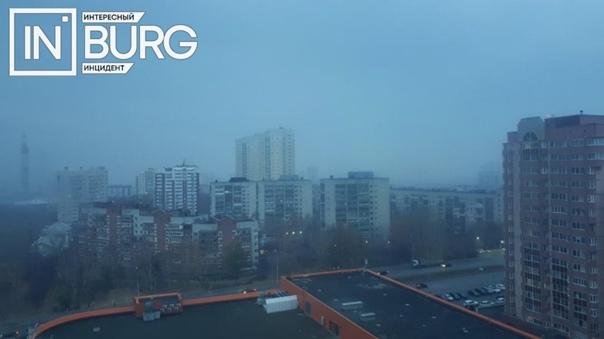 Жители Екатеринбурга продолжают жаловаться на смог...