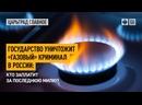 Государство уничтожит «газовый» криминал в России кто заплатит за последнюю милю