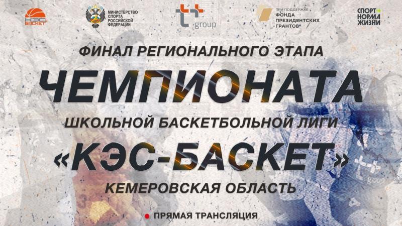 Кемеровская область Трансляция финальных игр регионального этапа Чемпионата ШБЛ КЭС БАСКЕТ сезона 2020 2021 гг
