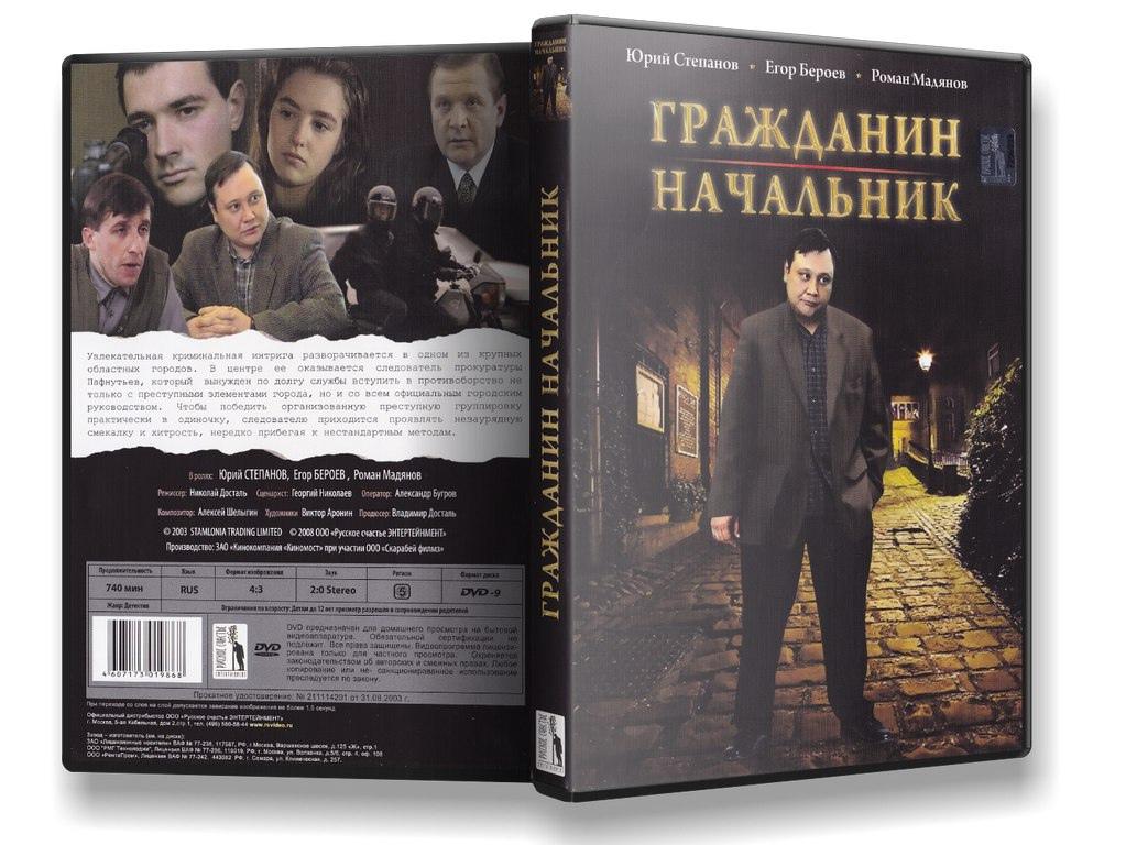 """Детективный сериал """"Гражданин начальник""""."""