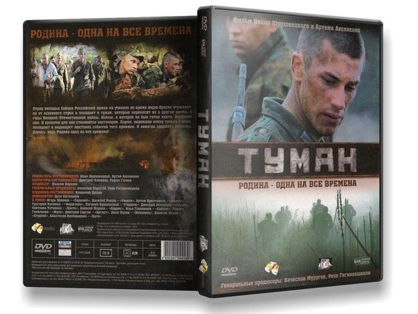 "Военная драма ""Туман"" (4 серии)."