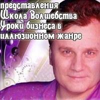 Логотип Иллюзионист и продюсер Сергей КОРАБЛЁВ