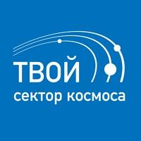 Логотип Сообщество «Твой сектор космоса»