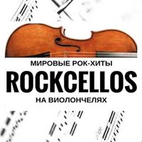 Логотип RockCellos / РокЧелос