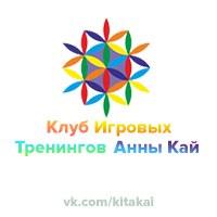 Логотип КИТАКай Трансформационные игры/ Тренинги ЕКБ