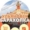 БАРАХОЛКА. Объявления Ульяновск