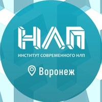 Логотип Институт современного НЛП. Филиал в Воронеже