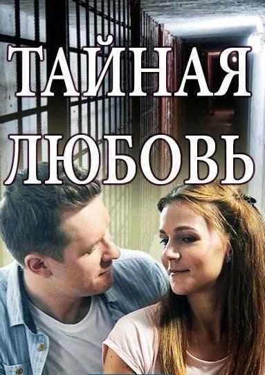 Taйнaя любoвь (2019) HD.