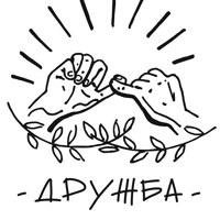 Логотип ДРУЖБА / Открытое пространство / Красноярск