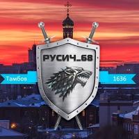 Русич_68
