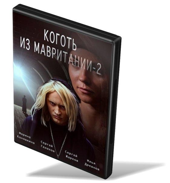 """Детективный триллер """"Коготь из Мавритании 2"""" (4 серии)."""