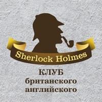 Логотип Клуб британского английского «Sherlock Holmes»