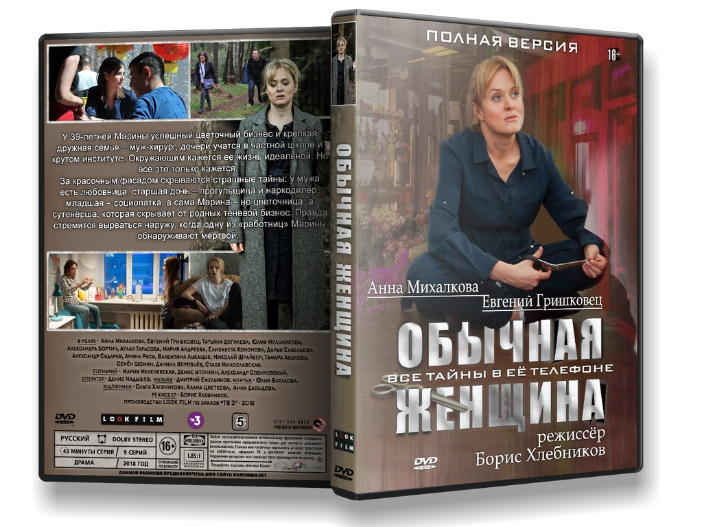 """Драма """"Обычная женщина"""" (9 серий)."""