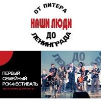 Логотип Наши Люди:от Питера до Ленинграда