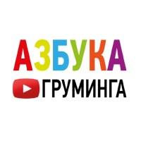 Логотип Обучение грумингу АЗБУКА ГРУМИНГА УЦ в Самаре